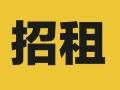 郑州到南阳拼车路线广告位招租