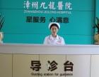 漳州九龙医院包皮手术多少钱