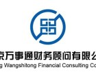 专业办理北京税务疑难 国地税解锁 申请税控服务
