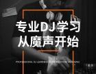 职业DJ学习中心-魔声DJ艺术培训