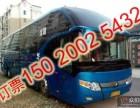 青岛到潮州客车新时刻表150 2002 5432