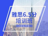 北京雅思6.5分培訓,AP數學輔導,GRE基礎班,SAT培訓
