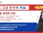 重庆专业韩语培训 番西教育韩语高级强化课程T6