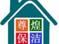泉州尊煌保洁服务有限公司空调清洗