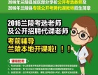 2016临沂兰陵县城区学校考选教师175人公告
