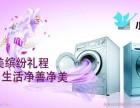 欢迎进入~!六安小天鹅洗衣机(网站各区小天鹅售后服务总部电话