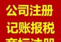 广州天河 越秀快速注册 注销公司 代理记账