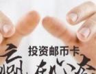 川商邮币卡加盟 全国火热招商,免费代理