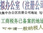 青云谱专业公司注册税务登记咨询流程及费用 一般纳税人申请等
