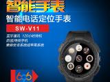 V11运动款智能电话定位手表手机 全圆屏