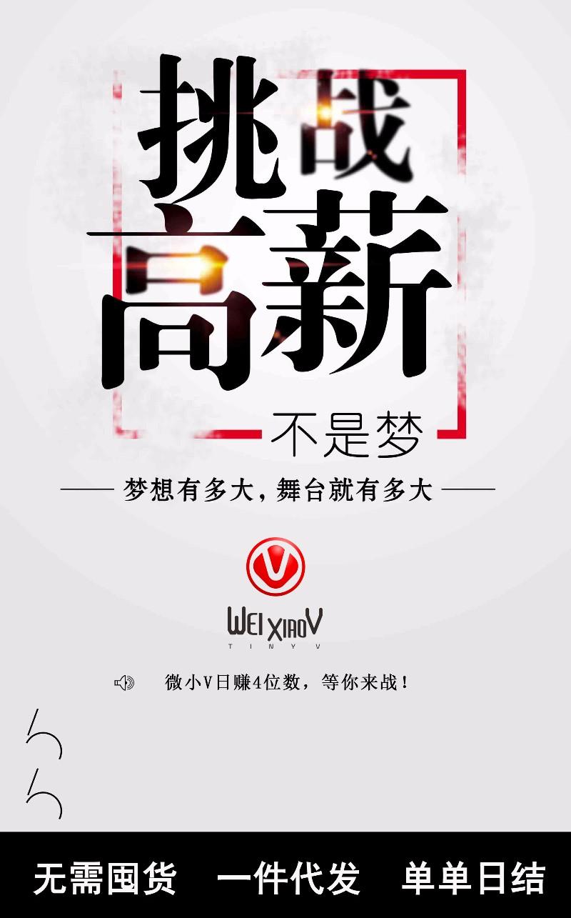 微小v营销手机一站式服务,开启全网营销局面