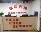 武汉专业代理记账服务团队,行业实操经验多年,高品质服务!