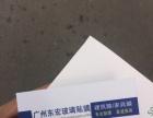 广州东宏玻璃贴膜