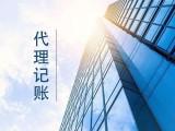 新公司稅務報到代理 會計代理 記賬報稅 企業社保開戶