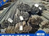 天津市全新钢材价格 唐钢螺纹钢线材市场价