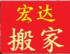 重庆北碚搬家 重庆搬家服务价格怎么计算