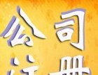 代办北京食品流通许可证/食品经营许可证办理流程