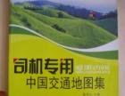 九成新司机专用中国交通地图