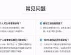 广州商标注册,担保不成功退全款,获央视新闻联播报道