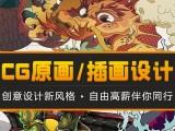 南京商业插画设计培训班,学插画板绘设计