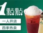 武汉1点点奶茶加盟条件有哪些