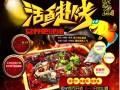 正宗烤鱼 重庆纸包鱼加盟音乐主题酒吧餐厅加盟