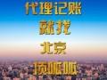 北京顶呱呱代理记账服务