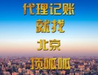 北京专业代办会计代理 记账报税