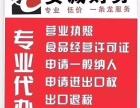 济南免费办公司 注册营业执照