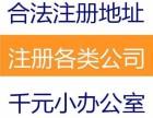 锦江区地址挂靠公司 场地核查解异 代收信件秘书接电