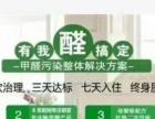 专业新装房甲荃污染检测和治理