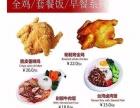 赣州鸡排汉堡加盟店 20㎡创业店 技术免费专业培训