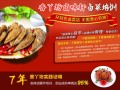香丫坊-卤菜培训