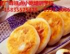 炒酸奶培训烤酸奶学习长治王广峰糕点学校