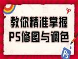 上海視覺設計師培訓,商業廣告設計培訓