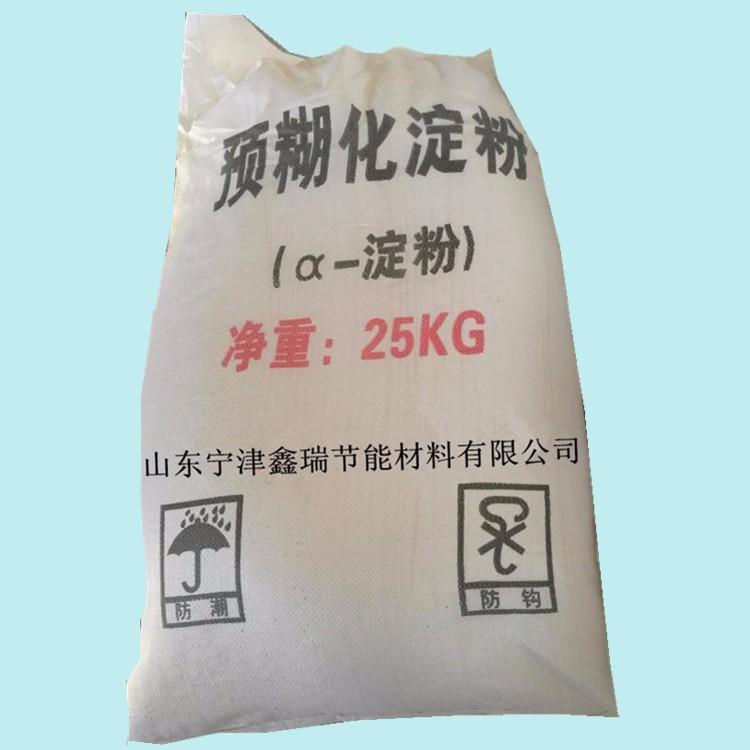 优质纯天然玉米预糊化淀粉增稠增粘冷水易融