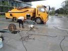专业管道疏通 疏通马桶 管道清洗 化粪池清理