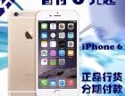 贵阳上班族怎么办理分期一什么条件购买苹果8?