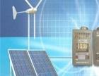 光伏太阳能发电 光伏太阳能发电加盟招商