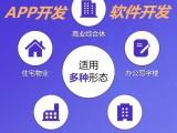 物业app开发物业小程序开发物业软件开发物业系统开发