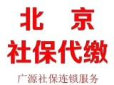 北京個稅 五險一金代繳 補充醫療 香河個稅代繳