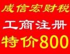 西安成信宏工商注册一证五章800元,专业代理记账