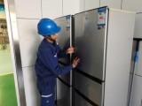 北京昌平三星冰箱24小時服務熱線