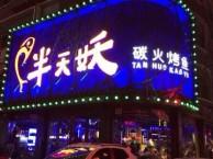 半天妖青花椒烤鱼加盟费多少钱 烧烤音乐主题餐厅加盟十大烤鱼