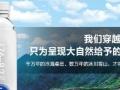 大理国际矿泉泉水 绵阳总代理 火热招商