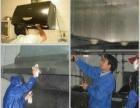 开荒保洁,家庭保洁,油烟机清洗,空调清洗,地毯清洗