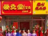 深圳艾灸养生加盟爱灸堂创业好项目