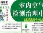 邯郸专业除甲醛首选清洁家(家庭保洁,工装保洁)