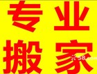 杭州全友搬家,专业居民搬家拉货,公司搬家,快速上门