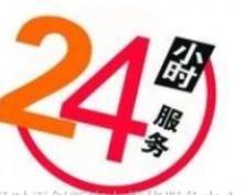 七环时代%-北京松下空调各区网点维修电话